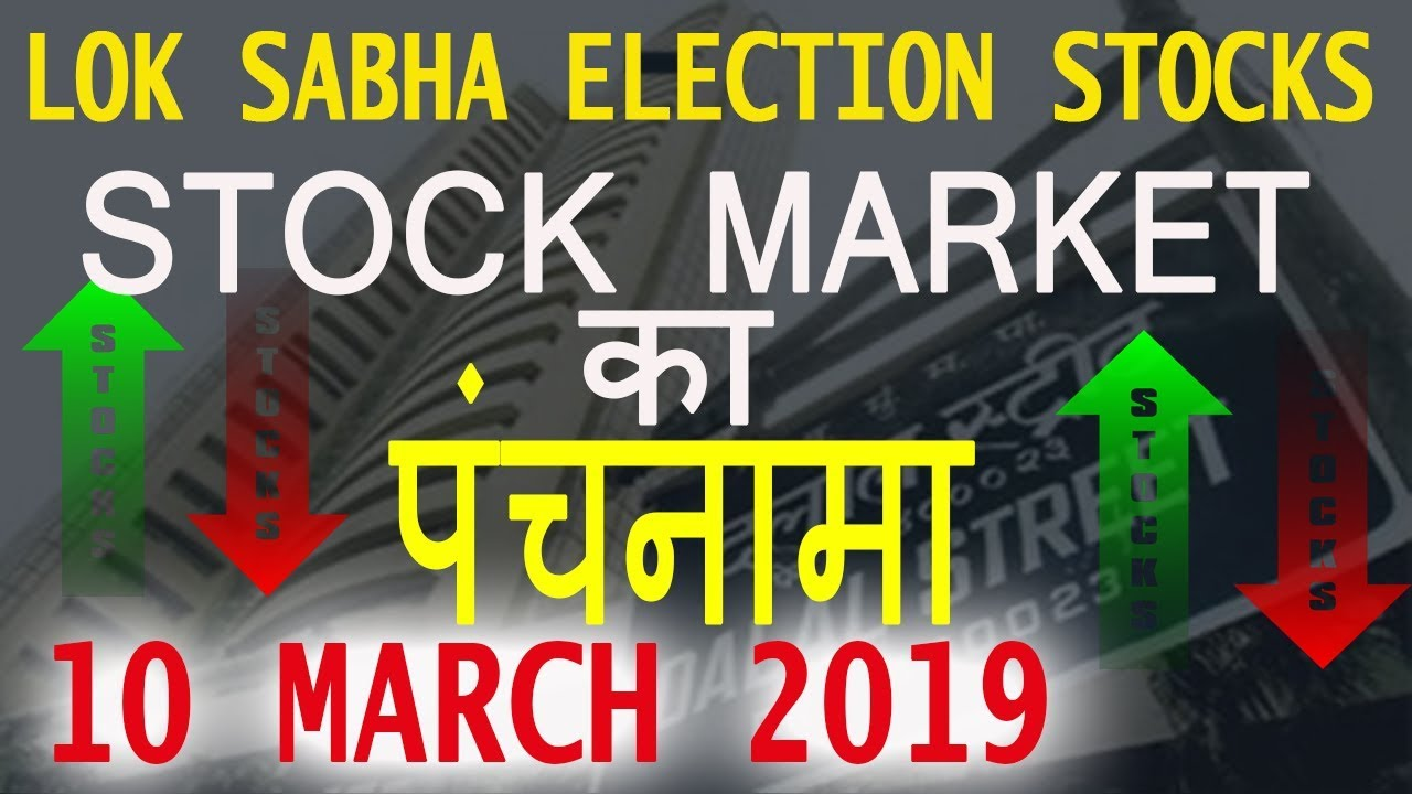 stock market|News 10 March 2019| share Market news |stock market update| intraday tips |free tips