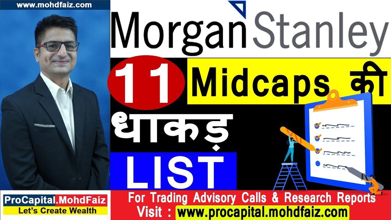 Morgan Stanley  11 Midcaps की धाकड़ LIST | Latest Share Market Tips | Latest Share Market Videos