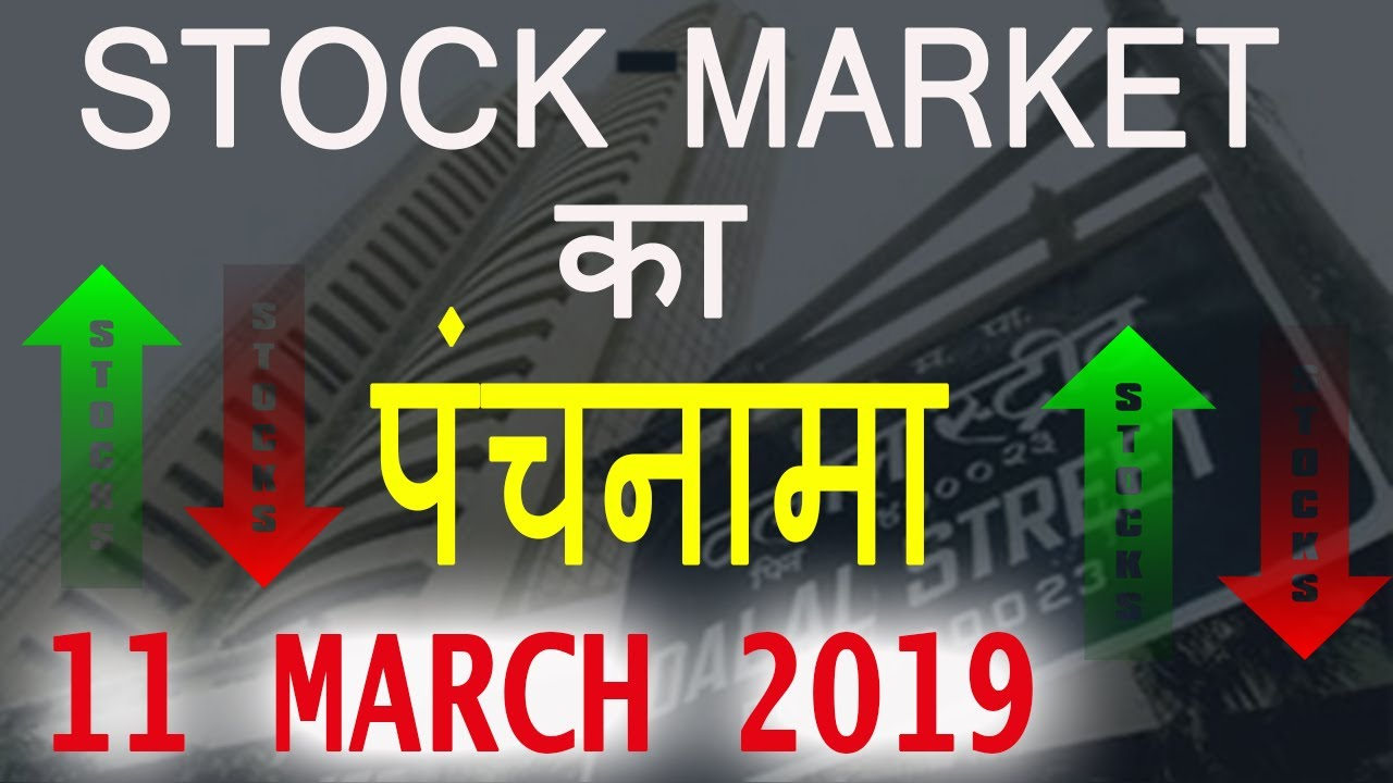 stock market|News 11 March 2019| share Market news |stock market update| intraday tips |free tips