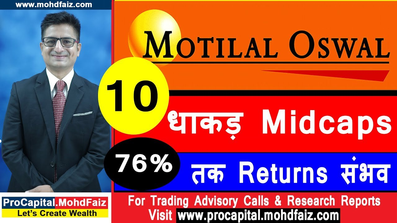 Motilal Oswal 10 धाकड़ Midcaps  76 % तक Returns संभव | Latest Share Market Tips