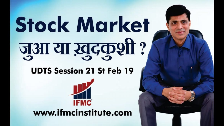 """Stock Market -"""" A Gamble or a Suicide """"? l UDTS Session 21 St Feb 19 l Part-A l"""