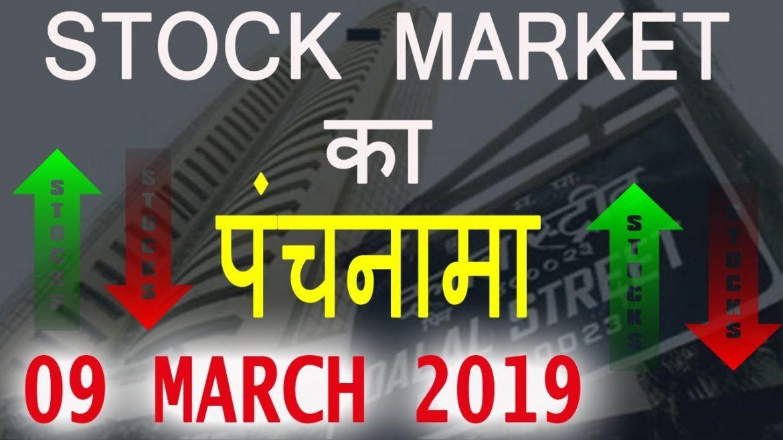 stock market|News 09 March 2019| share Market news |stock market update|
