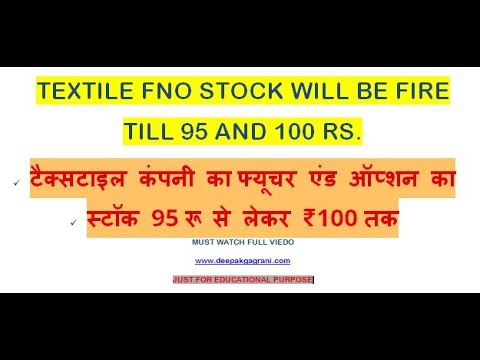 TEXTILE COMPANY FNO SHARE WILL FIRE TILL 90 THEN 95 AND 103 BUT HOW MUST WATCH FULL VIDEO