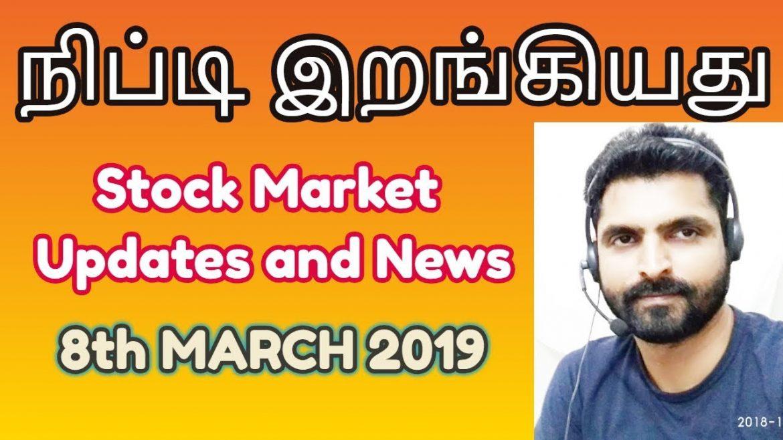 Stock Market Today 8th March 2019 – நிப்டி இறங்கியது | Tamil Share