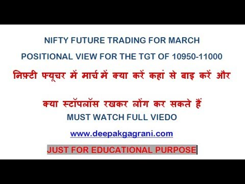 NIFTY FUTURE POSITIONAL VIEW FOR THE MONTH OF MAR-18 JUST FOR EDUCATIONAL PURPOSE.
