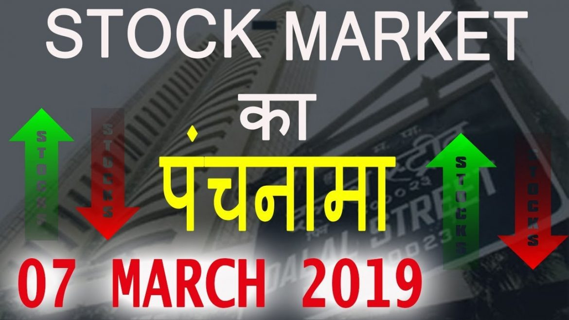 stock market|News 07 March 2019| share Market news |stock market update| intraday tips |free tips