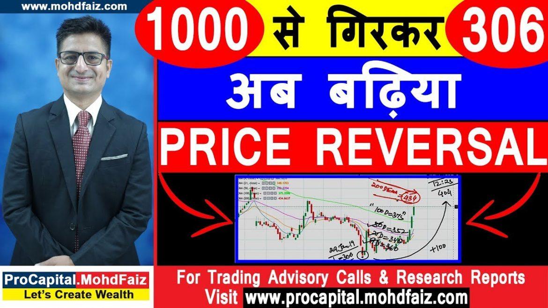 1000 से गिरकर 306 अब बढ़िया PRICE REVERSAL | Latest Stock Market Recommendations