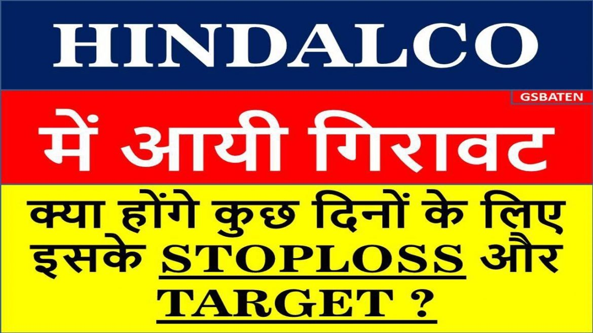 HINDALCO  SHARE में आयी गिरावट | LATEST HINDALCO  STOCK MARKET NEWS & VIDEOS IN HINDI