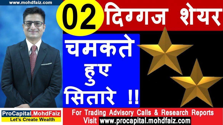 02 दिग्गज शेयर चमकते हुए सितारे   share market in hindi   stock market in hindi
