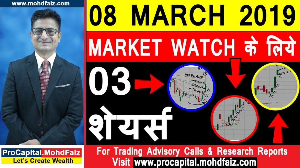 08 March 2019 Market Watch के लिये 03 शेयर्स | Latest Share Market Tips | Latest Share Market Videos