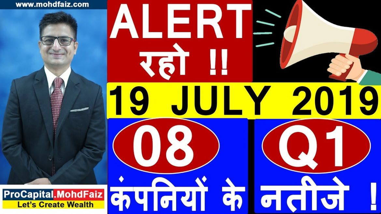 ALERT रहो 19 जुलाई 2019 | Latest Share Market Tips | Latest Stock Market Tips In Hindi