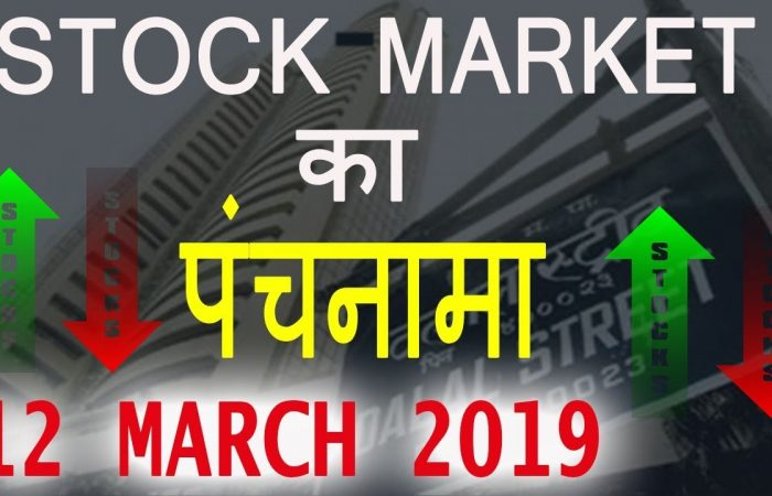 stock market News 12 March 2019  share Market news  stock market update  intraday tips  free tips 4