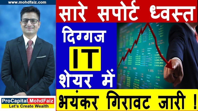 सपोर्ट ध्वस्त दिग्गज IT शेयर में भयंकर गिरावट | Latest Stock Market News | Latest Share Market News