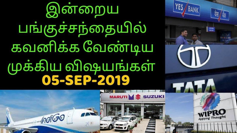 Stock Market Today |05-SEP-19| Nifty | Banknifty | YESBANK | Aliceblue |Tamil| Zerodha | Share | CTA