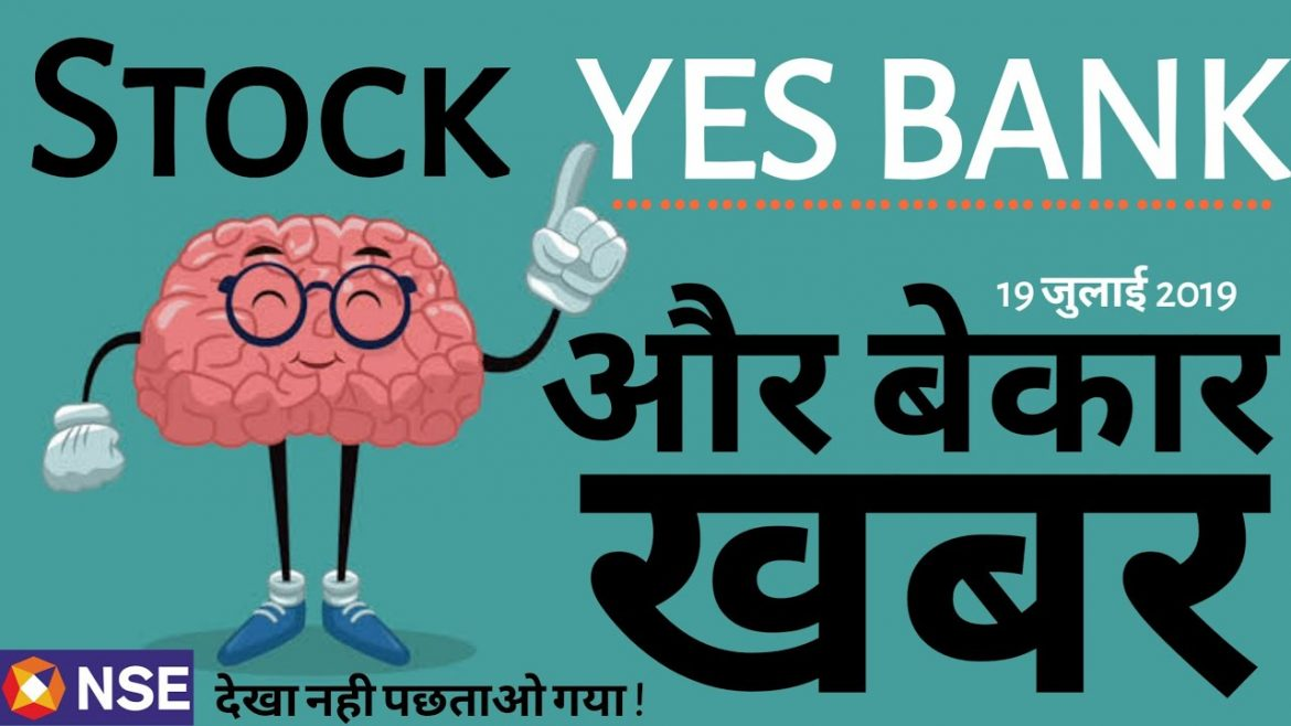 YES BANK NEWS UPDATE 20 JULY 2019 || STOCK MARKET IN HINDI