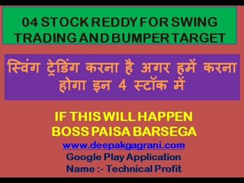 4 STOCK READY FOR SWING TRADEING VERY GOOD COMPANY NOT SEEING MARKET MOVMENT JUST WANT TO GO HIGHE