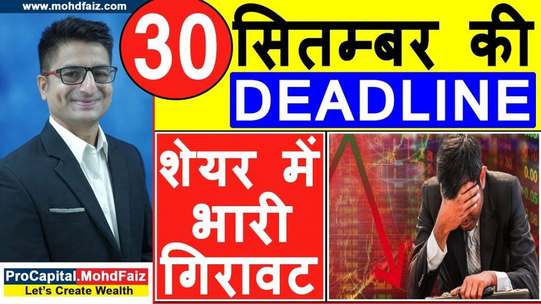 30 सितम्बर की DEADLINE   Latest Stock Market News   Latest Share Market News Today