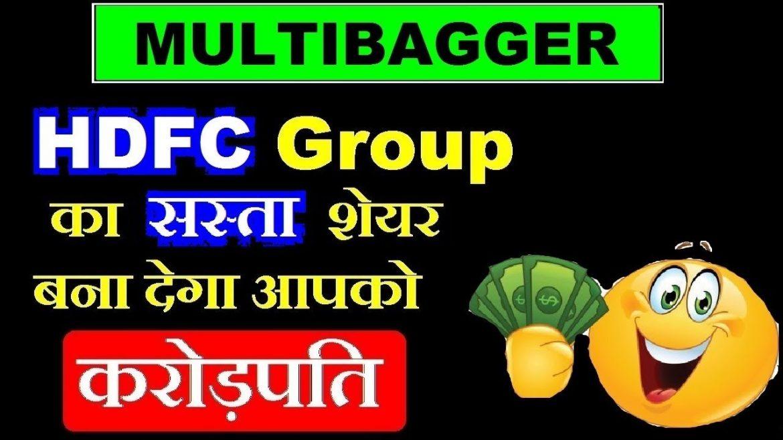 HDFC Group का सस्ता शेअर बना देगा आपको करोडपती l Stock market for beginners & news in Hindi by SMkC
