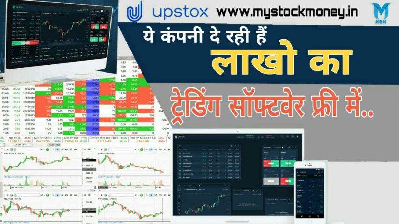 Lakho ka Trading Software Free mein