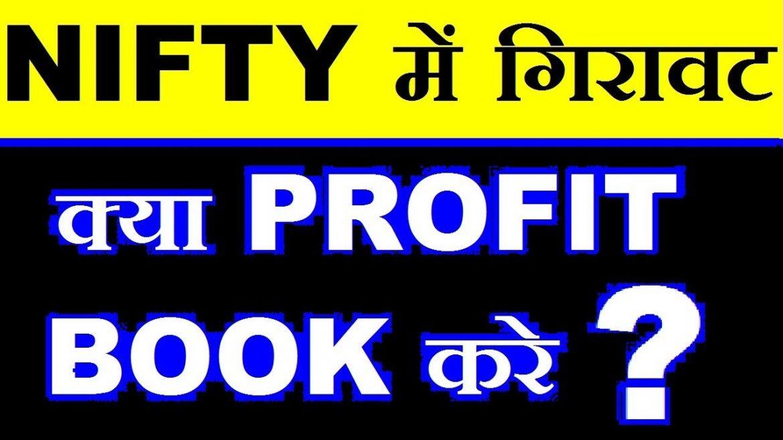 Nifty में बड़ी गिरावट ( क्या अब profit book करें ?? ) Stock market knowledge & news in Hindi by SMkC