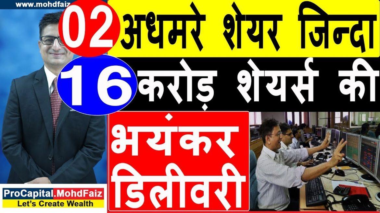 02 अधमरे शेयर जिन्दा | Latest Stock Market News | Latest Share Market News Today In Hindi,