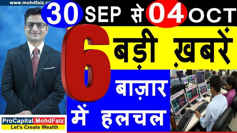 06 बड़ी ख़बरें बाज़ार में हलचल | Latest Stock Market News | Latest Share Market News