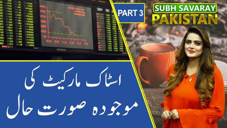 Stock Market current status | Subh Savaray Pakistan (Part 3) | 17January 2020 | 92NewsHD