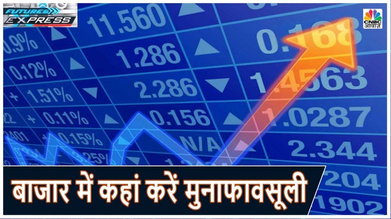 मार्केट एक्सपर्ट के साथ कीजिये आज Stock Market का विश्लेषण | Futures Express
