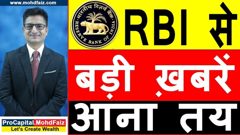 RBI LATEST NEWS IN HINDI | Latest Stock Market News | Latest Share Market News Today In Hindi