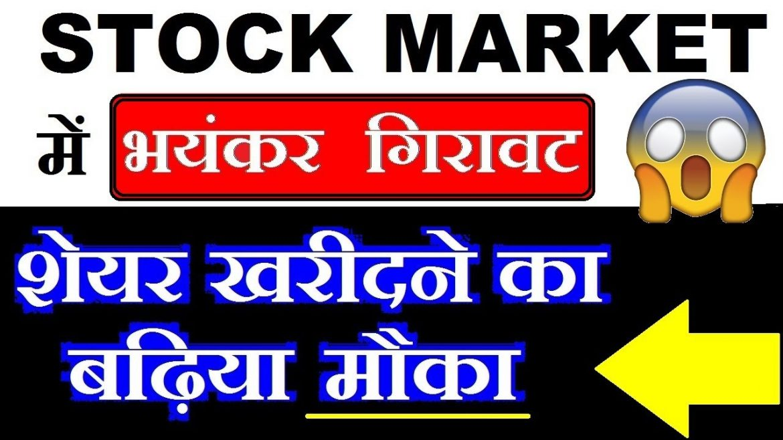 Stock Market में भयंकर गिरावट 😨 ( शेयर खरीदनेका बढ़िया मौक़ा ?), Stock Market News in Hindi by SMkC