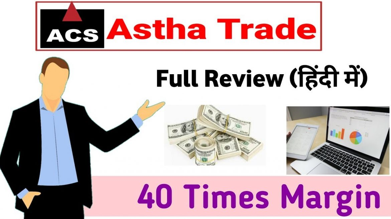 Astha Trade Full Review, Overview Trading Platform (हिंदी) || High Margin Broker