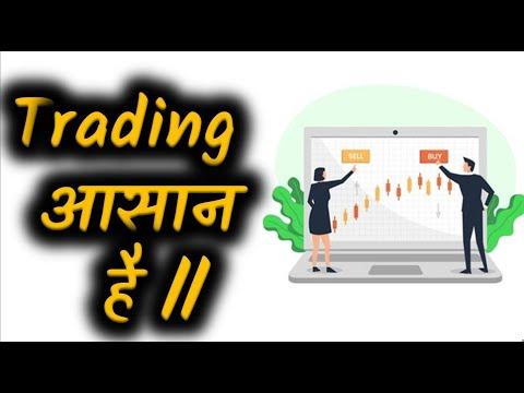 शेयर ट्रेडिंग कितनी आसान है ? Stock trading is very easy or tough ?/ multibagger stocks    22-03-21