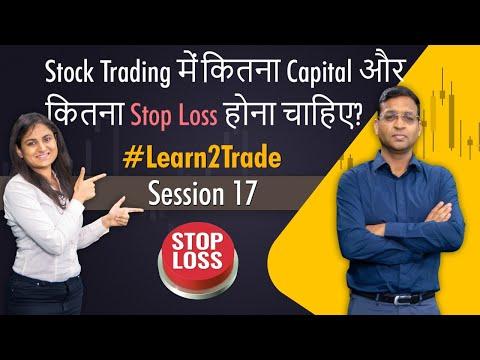 Stock Trading में कितना Capital और कितना Stop Loss होना चाहिए? | #Learn2Trade Session 17