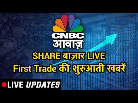 First Trade की बड़ी खबरें | CNBC Awaaz Live | Business News Live | Stock Market | Share Market Live