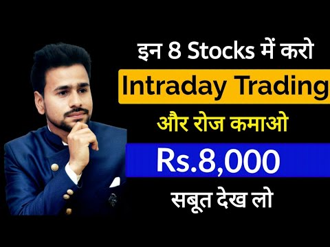 Best Share For Intraday Trading   Rs.8000 Daily   Intraday trading strategies   Intraday Stocks
