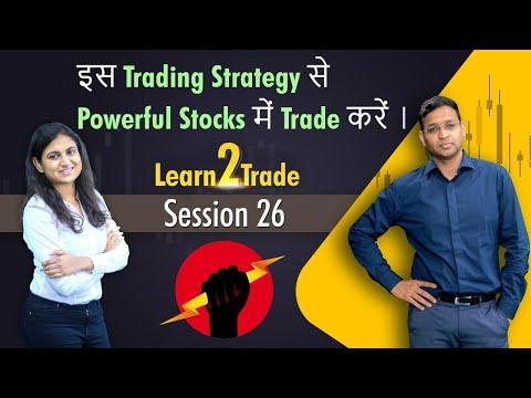 इस Trading Strategy से Powerful Stocks में Trade करें । #Learn2Trade Session 26