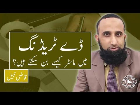 Day Trading Technique Of Pakistan Stock Exchange | Beta Value |  | Urdu